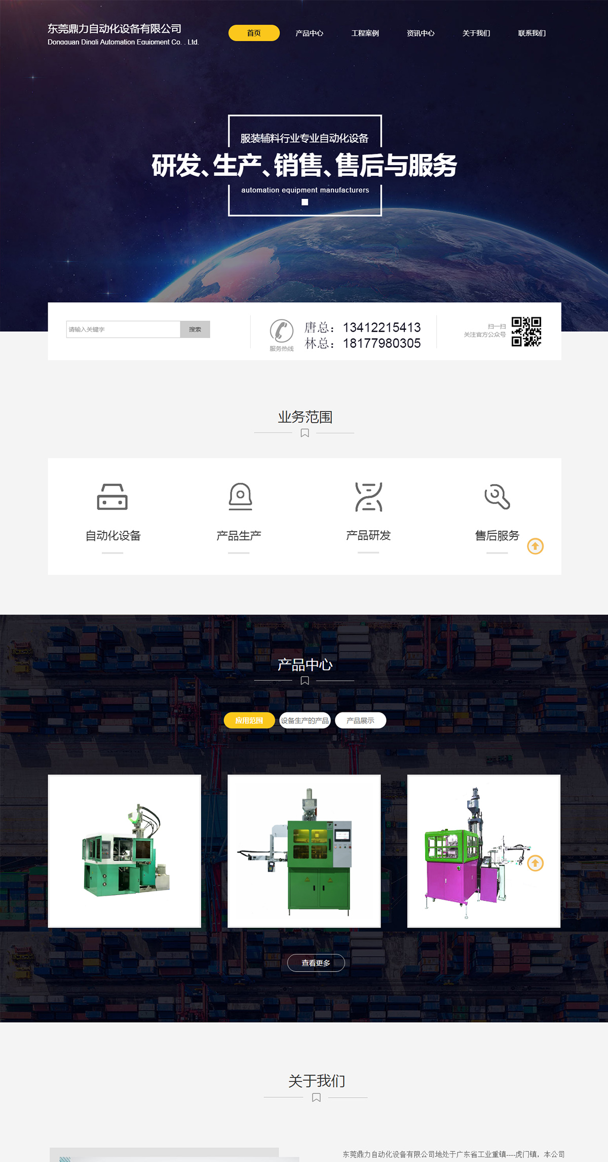 东莞鼎立自动化设备有限公司