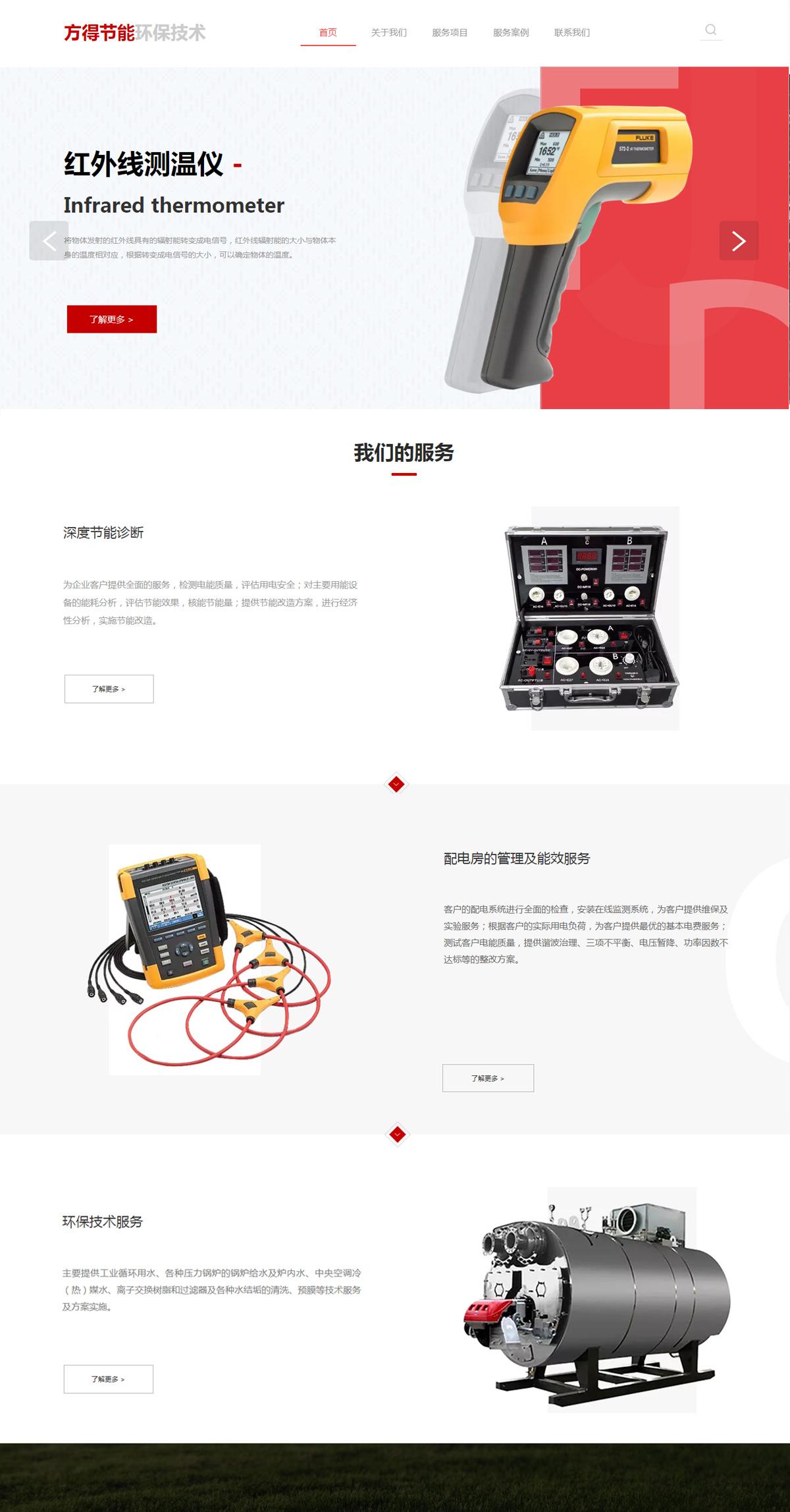 广州方得环保科技